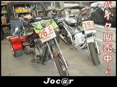 中古車と合わせてバイクも販売しております。