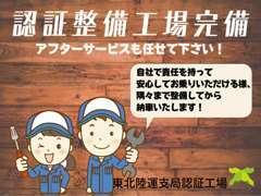 東北運輸局長認証工場完備。点検整備も当店にお任せいただけます。