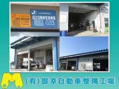 仙台陸運局指定工場ですので安心して当店にお任せ下さい。