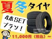 10,000円~夏冬タイヤホイールセット付きプラン購入のクーポン!
