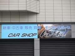 新車の販売や、お車の買取なども手掛けております。