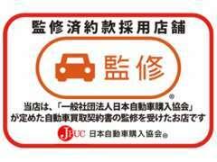 当店は「一般社団法人日本自動車購入協会」が定めた自動車買取契約書の監修を受けたお店です♪安心の証です!
