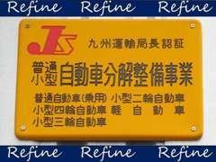 当店は九州運輸局長認証工場です!納車時の整備や、購入後のメンテナンスも安心してお任せ下さい!