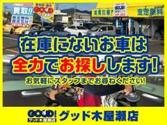 グループ在庫70台!見て選べる格安中古車店です!キッズスペースもございます。お子様連れでも安心です。