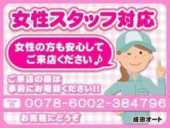 女性スタッフがご案内させて頂きます♪来店前にご連絡お願い致します★電話対応★20時まで、日曜祝日も繋がります。