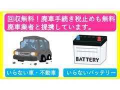 不動車、乗っていない車を無料で廃車致します。不要なバッテリーも無料で回収していますのでお声がけください★