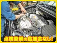 法で定められた点検項目に加え車検で点検しないエアコンや電気系統も全て点検整備します。部品代や工賃は無料、追加金ありません
