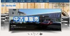 自社HPあります。写真も豊富!http://autoshop-fuji.com/