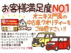 ☆お客様満足度NO.1☆オニキス門真の中古車クオリティーをご体感下さい!!ウエルカムドリンクもご用意いたしております。