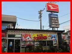◆佐藤自動車本社です。大きなダイハツの看板が目印です。