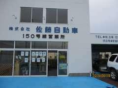 ▼国道150号線営業所です!北側、南側に展示場あります。