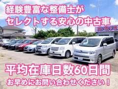 常時60台以上の店長が厳選した車両を展示しております☆