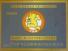 当店はJU岡山加盟店です。安心して中古車ご購入の相談をしてください。
