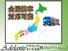 北は北海道、南は沖縄まで、日本全国どこへでも、あなたのお気に入りの一台をお届け!陸送費等はお電話一本でご回答致します!