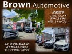 多数の卸売在庫の中から良質な車だけ選んで店頭で展示しています