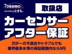■【日本全国対応可能】な保証で、ご購入後もご安心できます■