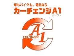 カーチェンジA1の全国ネットワークでお客様の1台となるよう全力でサポート致します。ご来店をお待ちしております。