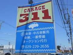 こちらの看板が目印!当店は国道349号線沿いにございます。常磐自動車道那珂ICから車で約10分。ご来店お待ちしております!