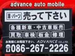 お車はもちろん、お車に関するパーツの買取も行っております。売りたいなと思ったらまずは当店へ!