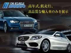 高年式、低走行、高品質な輸入車のみを厳選して展示・販売いたしております。