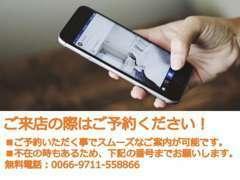 ご来店の際はお電話にてご予約ください。不在の時もあるため、その方がスムーズなご案内が可能です。無料電話:0066-9711-558866