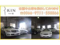軽自動車~輸入車まで幅広く専門スタッフがご対応致します!
