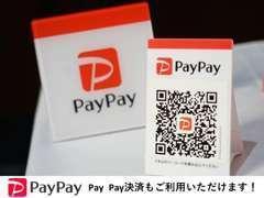 PayPayでのお支払いも可能です!お支払いはスマートに!