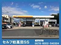 株式会社湯浅 セルフ柏高田SS