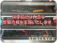 安心のカーライフをご提供できるよう経験豊富な整備士がお車の健康状態を入念チェックさせていただきます!!