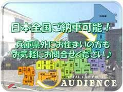 日本全国ご納車可能です!兵庫県外にお住まいの方でもお気軽にお問合せくださいませ!