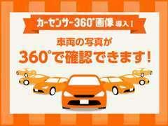 【360°画像導入店】お車の詳細が気になる方はぜひ当店の360°画像をご覧ください!車内全方位撮影しております。