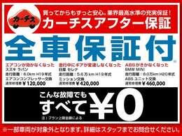 別途有料で安心カーチスアフター保証の詳細はカーチス江戸川店にどうぞ♪