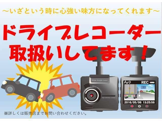 Aプラン画像:今ではどの車にも付いているドラレコ!お車買い替えのタイミングで新しいドラレコはいかがですか?納車時にドラレコ装着しておりますのですぐに安心ドライブができますね♪