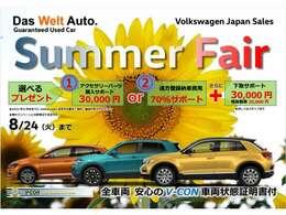 8月のサマーフェアのご購入特典!!VW純正アクセサリー購入支援3万円、または遠方陸送費70%サポート!!低金利ローンもやってます!!更に下取額を査定金額より3万円アップさせていただきます。