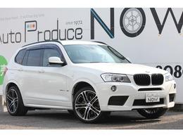 BMW X3 xドライブ20d Mスポーツパッケージ ディーゼルターボ 4WD 1オナ全車検時ディーラー記録 Aトランク