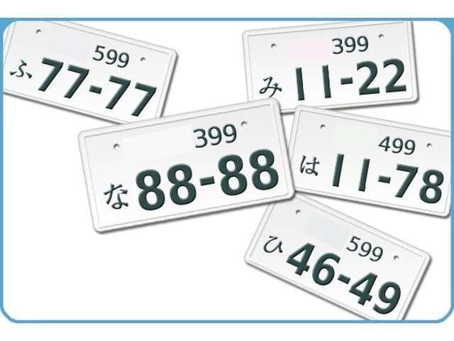 Aプラン画像:ご購入いただきました『愛車』に、お好きな番号をナンバーにしてみませんか(^0^)             ※番号によっては、抽選になる場合がございます。 詳しくは、スタッフまでお問い合わせ下さいませ。
