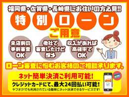 ■福岡、佐賀、長崎の方必見!当社では、数社のローン会社様と提携しております。ローンが通りづらいとお悩みの方、是非一度御相談下さい。来店前審査もOK!カード払い、クレジットカードネット決済もございます!