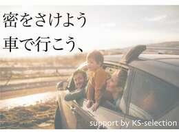 密を避けよう、車でいこう。マイカー購入サポートいたします。