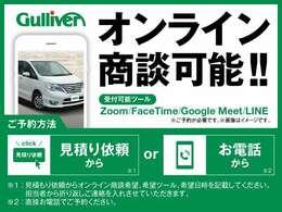 来店はできないが、クルマは欲しい!そんなお客様の為にオンライン商談(ビデオ通話)が可能です!・Zoom・FaceTime・Google Meet・Line対応いたします!