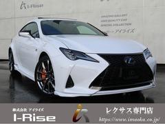 レクサス RC の中古車 300h Fスポーツ 兵庫県豊岡市 728.0万円