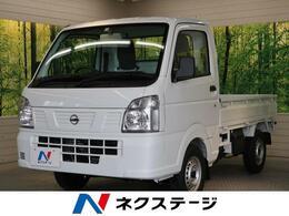 日産 NT100クリッパー 660 DX 届出済未使用車 禁煙車 ラジオチューナー