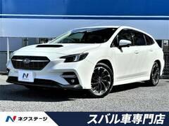 スバル レヴォーグ の中古車 1.8 GT 4WD 大阪府茨木市 319.9万円