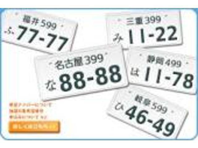 Bプラン画像:お気に入りの愛車に自分だけのマイナンバーを付けてみてはいかがでしょうか?希望番号制度とは、自動車のナンバープレートにあなたの希望する番号を付けることが できる制度です。