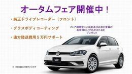 オータムフェア開催中!純正ドライブレコーダー グラスボディコーティング 遠方運送費用5万円サポートいずれか1点のご成約特典をお選びください