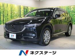 マツダ CX-8 2.2 XD Lパッケージ ディーゼルターボ 4WD ワンオーナー 革シート BOSEサウンド