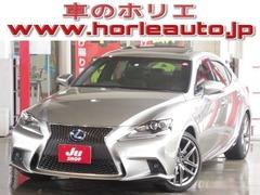 レクサス IS の中古車 300h Fスポーツ 埼玉県草加市 239.8万円