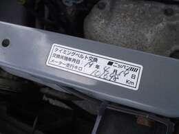 タイミングベルトは交換済みです。クラッチは2020年9月に新品に交換して200kmほど走行しました。