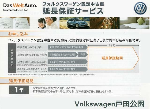 認定中古車なら、無料基本保証+延長保証最長プラス1年付帯できます。加入料はスタッフまでお問合せください。