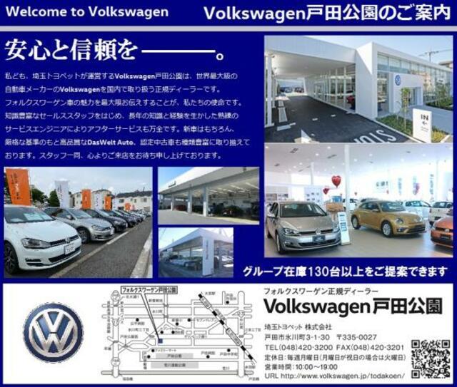 Volkswagen戸田公園の店舗紹介です。グループ在庫100台以上をご提案できます。
