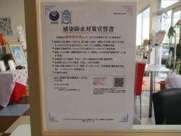 当施設は感染症対策として茨城県の推奨する感染防止対策宣誓書(いばらきアマビエちゃん)を掲げております。安心安全にご来店出来るお店に努めております。